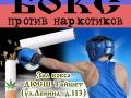 Афиша ФСКН_на сайт