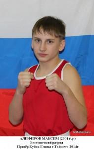Алифиров Максим