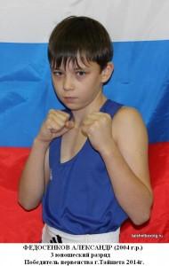 Федосенков Александр