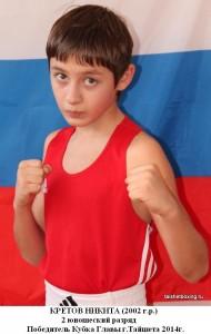 Кретов Никита