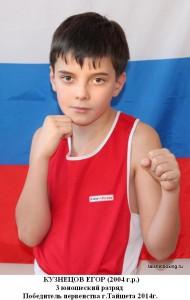 Кузнецов Егор