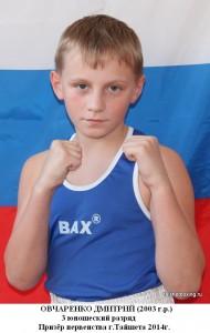 Овчаренко Дмитрий
