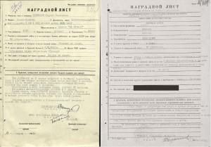 наградные листы С.С.Щербакова