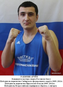Ракитин Артём