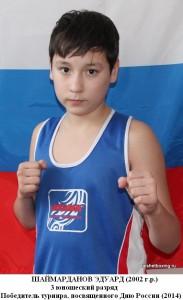 Шаймарданов Эдуард