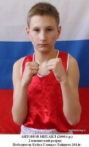 Антонов Михаил
