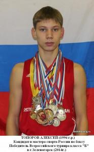 Топоров Алексей