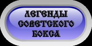 ЛЕГЕНДЫ советского бокса