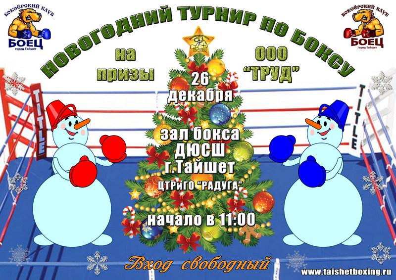 Афиша к Новому году