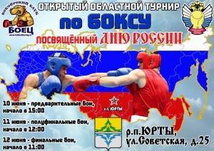 Афиша «Россия»