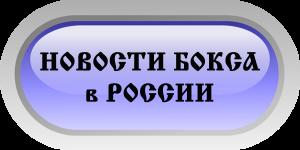 Новости БОКСА в г.Тайшет