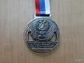 Медаль Подковин_Россия_2